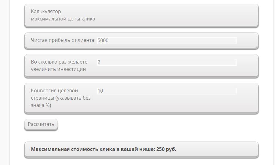 2015-10-11 06-53-50 Правильная цена за клик в Яндекс Директ   iblohin.ru - Google Chrome