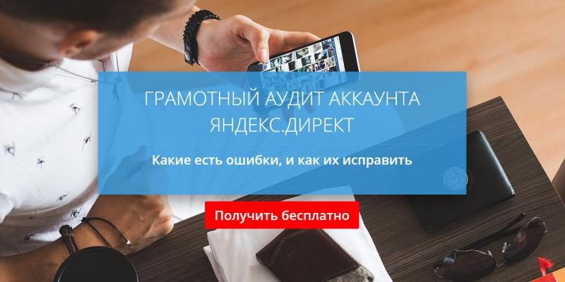 Бесплатный аудит рекламы в Яндекс.Директ